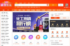 sites like alibaba 1688.com